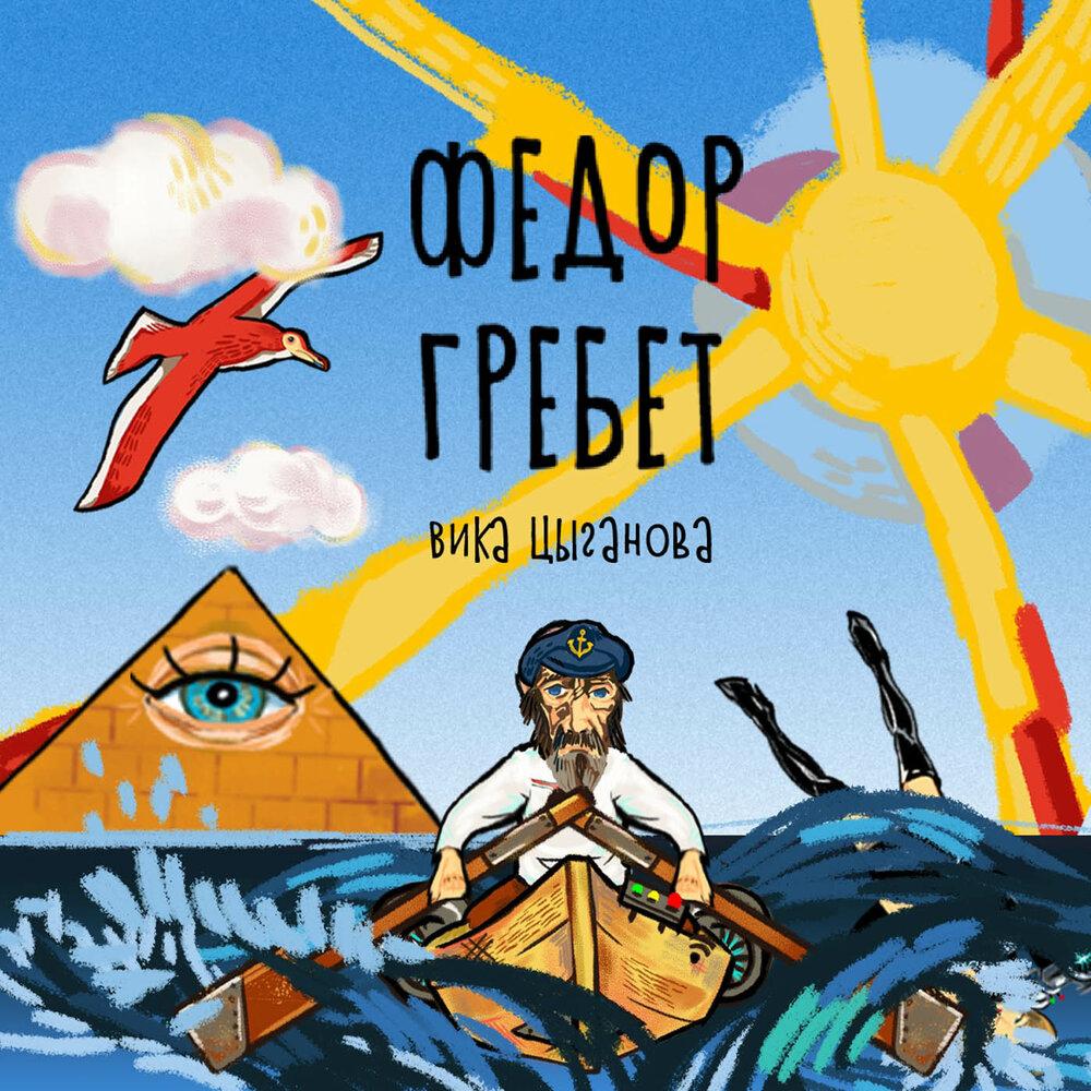 Новый альбом Вики Цыгановой «Фёдор гребёт» 2020 15 мая 2020 года