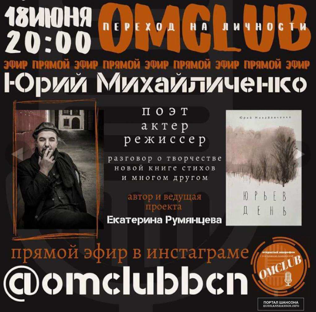 Юрий Михайличенко прямой эфир 18 июня 2020 года