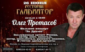 Олег Протасов Большой концерт «За друзей» 26 июня 2020 года