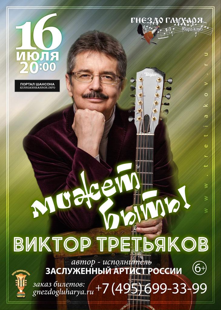 Виктор Третьяков с программой «Может быть!» 16 июля 2020 года