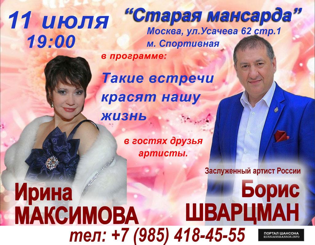 Ирина Максимова и Борис Шварцман в программе «Такие встречи красят нашу жизнь» 11 июля 2020 года
