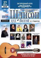 Фестиваль «Шансон над Волгой» г.Саратов 27 июля 2020 года