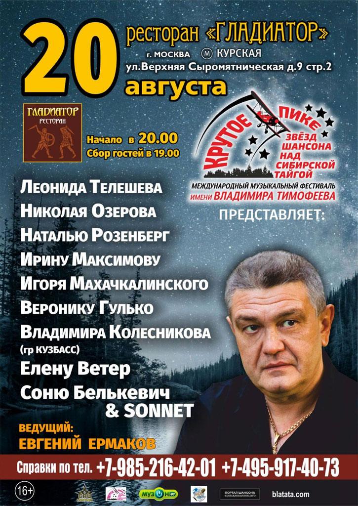 «Фестиваль имени Владимира Тимофеева» 20 августа 2020 года