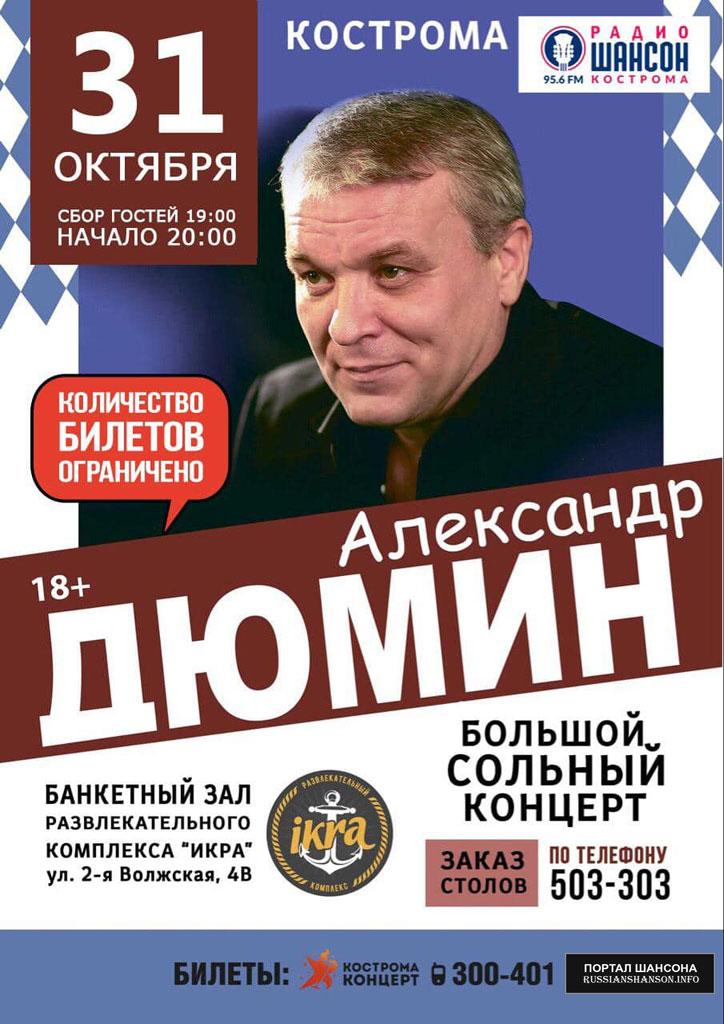 Александр Дюмин «Большой сольный концерт» г. Кострома 31 октября 2020 года