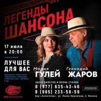 Геннадий Жаров и Мария Гулей 17 июля 2020 года