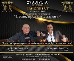 Сергей Какенов и Валерий Копоть с программой «Песни прожитые Жизнью» 27 августа 2020 года