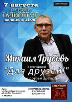 Михаил Грубов с программой «Для друзей» 7 августа 2020 года