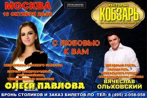 Олеся Павлова и Вячеслав Ольховский в программе «С любовью к Вам» 10 октября 2020 года