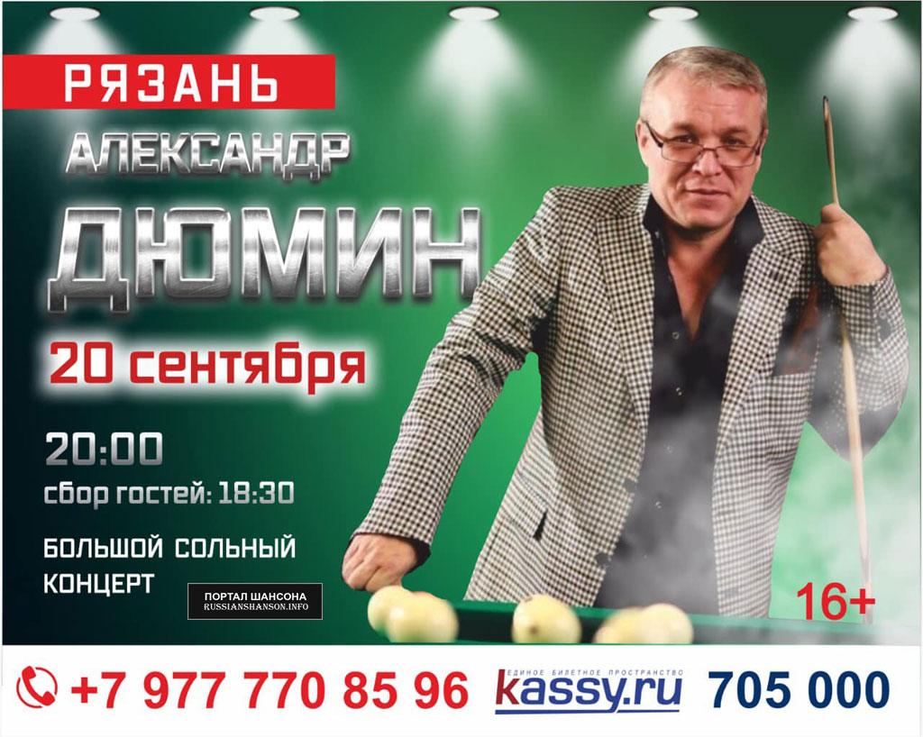 Александр Дюмин «Большой сольный концерт» г. Рязань 20 сентября 2020 года
