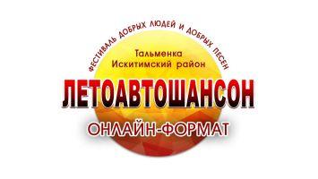 Международный Фестиваль «ЛЕТОАВТОШАНСОН» 2020 в ОНЛАЙН-ФОРМАТЕ! 25 июля 2020 года