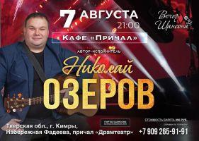 Николай Озеров с программой «Вечер шансона» г.Кимры 7 августа 2020 года