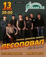 Группа Михаила Танича «Лесоповал» 13 августа 2020 года