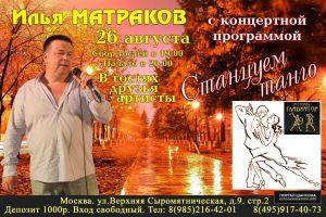 Илья Матраков с программой «Станцуем танго» 26 августа 2020 года