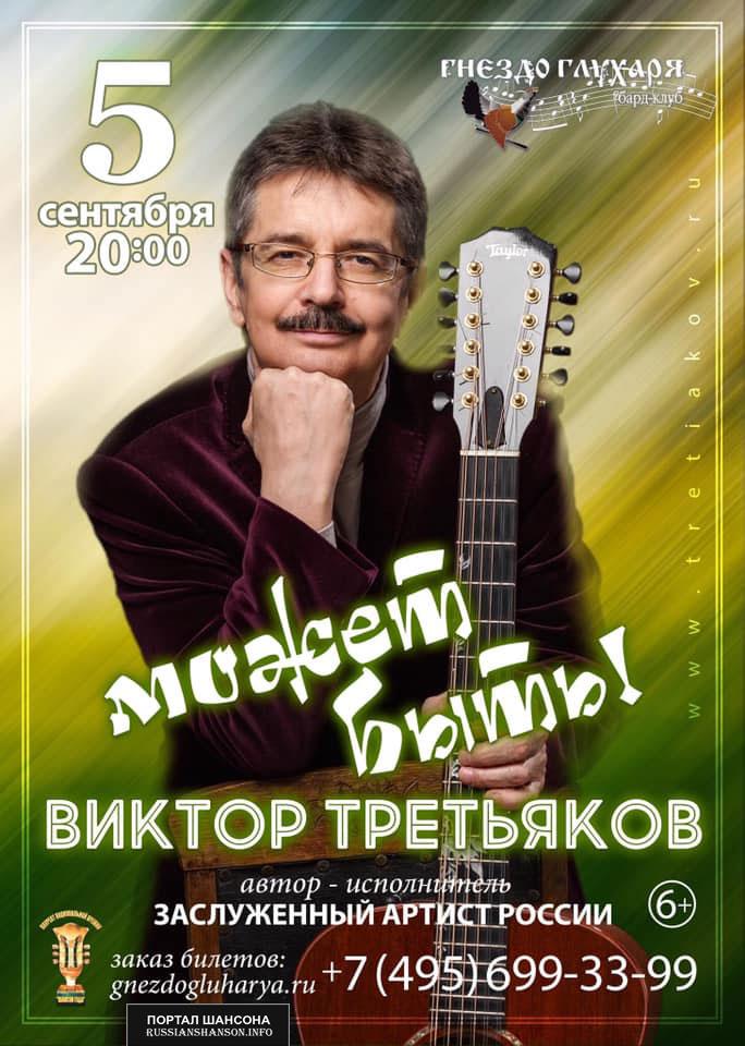 Виктор Третьяков с программой «Может быть!» 5 сентября 2020 года