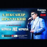 Александр Иркутский с программой «Верила не верила» 4 сентября 2020 года