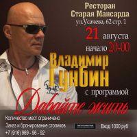 Владимир Гунбин с программой «Давайте жить» 21 августа 2020 года