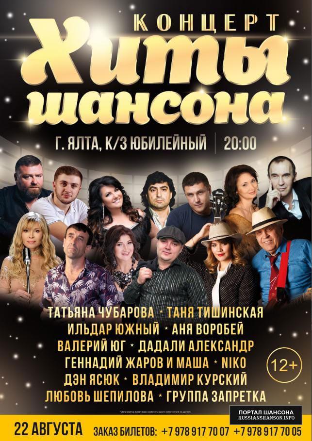 Концерт «Хиты шансона» г.Ялта 22 августа 2020 года