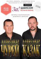 Александр Чурей и Александр Казак с программой «Шансон - Песни из жизни» 5 сентября 2020 года