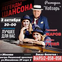 Геннадий Жаров и сестры Гулей с программой «Лучшее для Вас» 3 октября 2020 года
