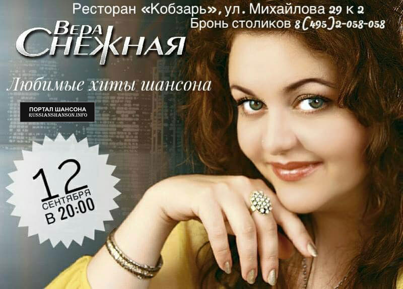 Вера Снежная с программой «Любимые хиты шансона» 12 сентября 2020 года