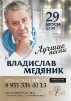 Владислав Медяник с программой «Лучшие песни» 29 августа 2020 года