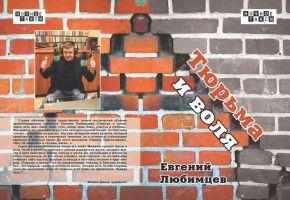 Новый поэтический сборник Евгения Любимцева «Тюрьма и воля» 2020 18 августа 2020 года