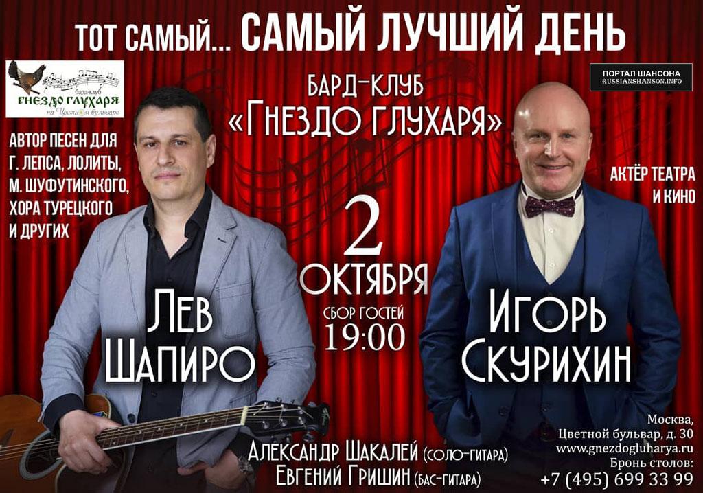 Шапиро Лев и Игорь Скурихин с программой «Тот самый... самый лучший день» 2 октября 2020 года