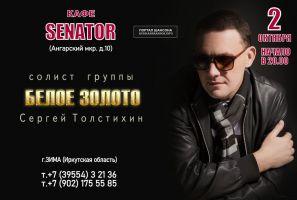 Сергей Толстихин (Группа «Белое золото») 2 октября 2020 года
