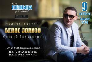Сергей Толстихин (Группа «Белое золото») 9 октября 2020 года