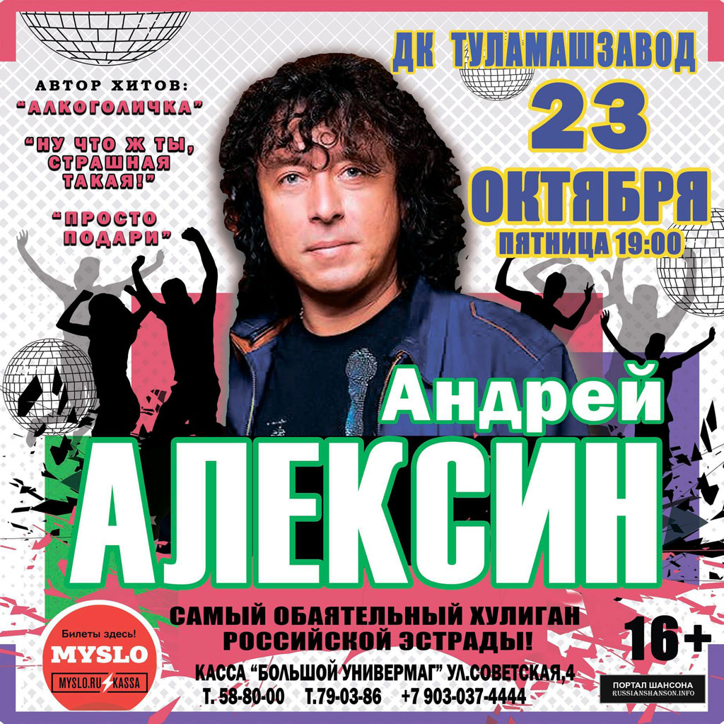 Андрей Алексин г. Тула 23 октября 2020 года