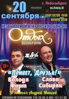 Володя Фарт и Слава Сибиряк с программой «Привет, друзья!» 20 сентября 2020 года