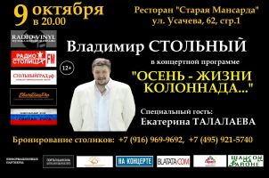 Владимир Стольный с программой «Осень - жизни колоннада...» 9 октября 2020 года