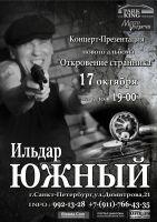 Ильдар Южный Презентация нового альбома «Откровение странника» 17 октября 2020 года