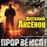 Новый альбом Виталия Аксёнова «Прорвёмся!» 2020 14 сентября 2020 года