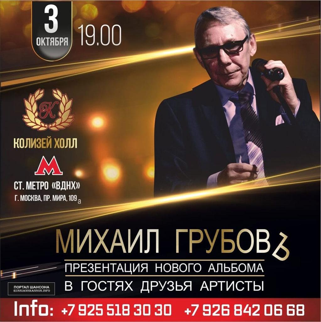 Михаил Грубов «Презентация нового альбома» 3 октября 2020 года