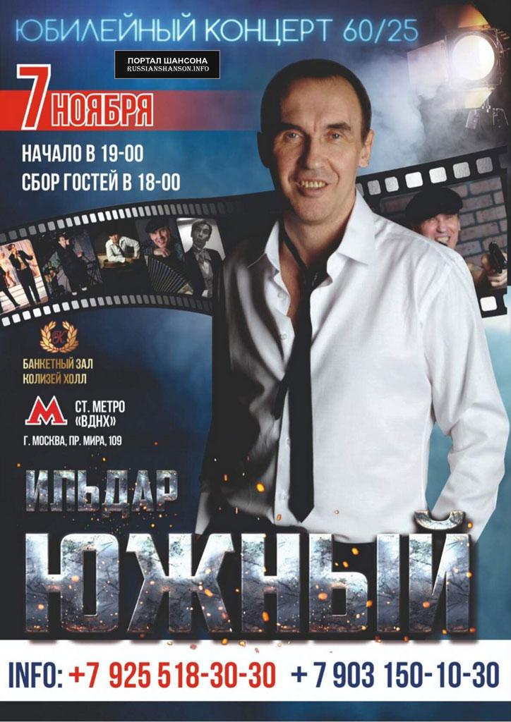 Ильдар Южный «Юбилейный концерт 60/25» 7 ноября 2020 года
