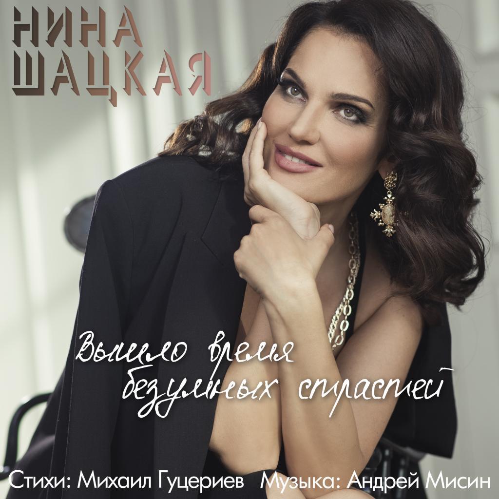 Дива русского романса Нина Шацкая выпустила песню Михаила Гуцериева. 21 сентября 2020 года