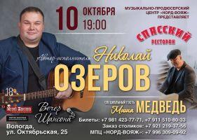 Николай Озеров с программой «Вечер шансона» г.Вологда 10 октября 2020 года