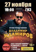 Владимир Ждамиров в Туле! 27 ноября 2020 года