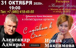 Александр Адмирал и Ирина Максимова в программе «С любовью к Вам» 31 октября 2020 года