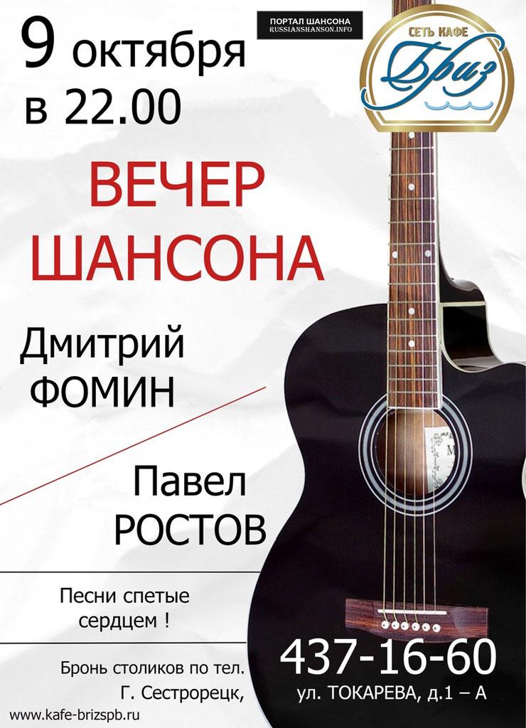 «Вечер шансона» Дмитрий Фомин и Павел Ростов 9 октября 2020 года