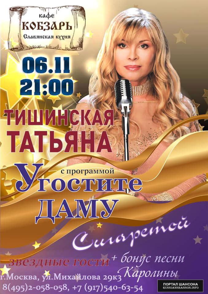 Татьяна Тишинская с программой «Угостите даму» 6 ноября 2020 года