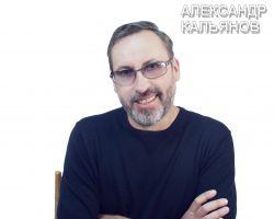 Ушел из жизни Александр Кальянов 2 октября 2020 года