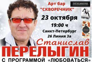 Станислав Перелыгин с программой «Любоваться» 23 октября 2020 года