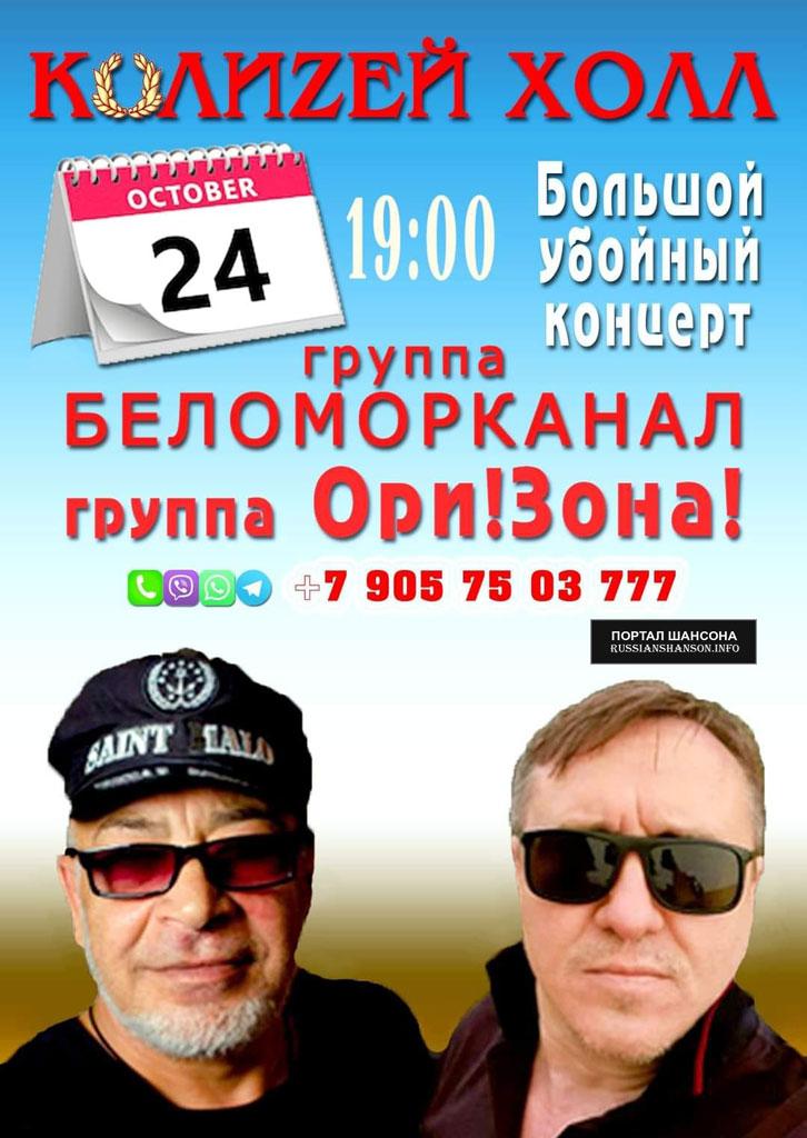 Группа «Беломорканал» и группа «Ори! Зона!» «Большой убойный концерт» 24 октября 2020 года