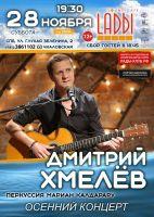 Дмитрий Хмелев с программой «Осенний концерт» 28 ноября 2020 года