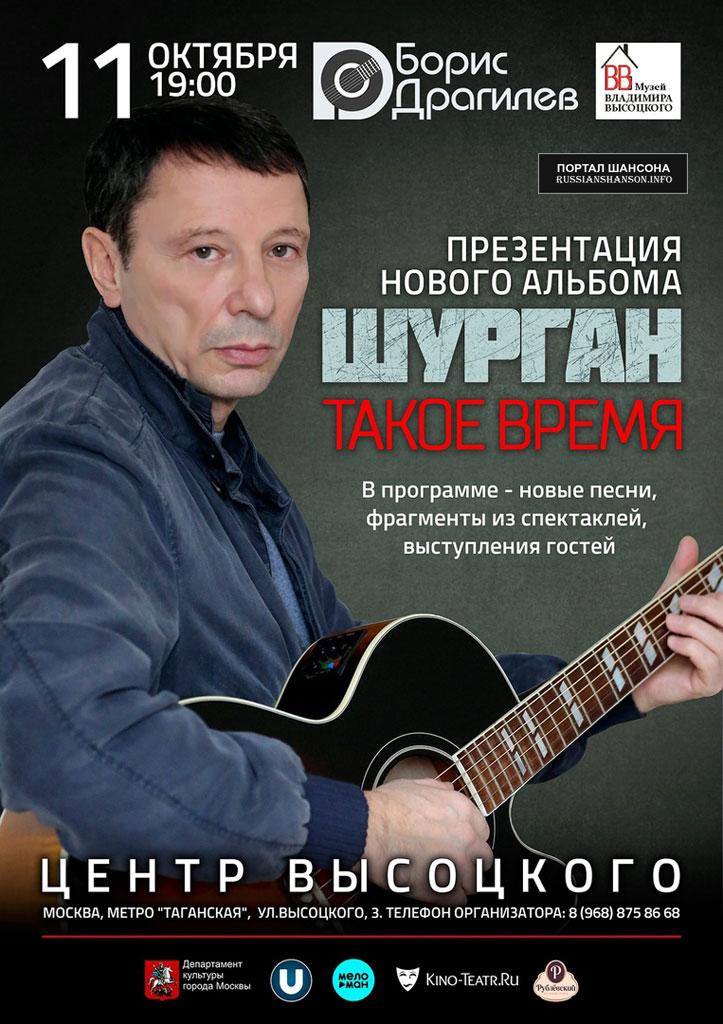 Борис Драгилев. Презентация альбома «Шурган.Такое время» 11 октября 2020 года