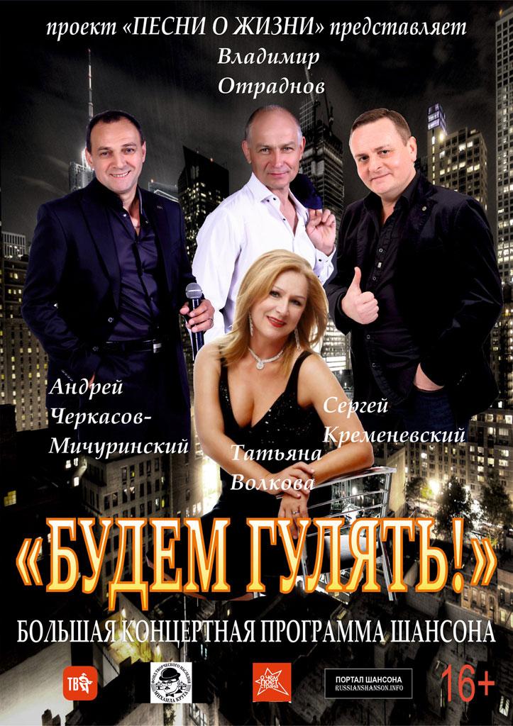 Проект «Песни о жизни» с программой «Будем гулять!» г.Солигорск 7 октября 2020 года
