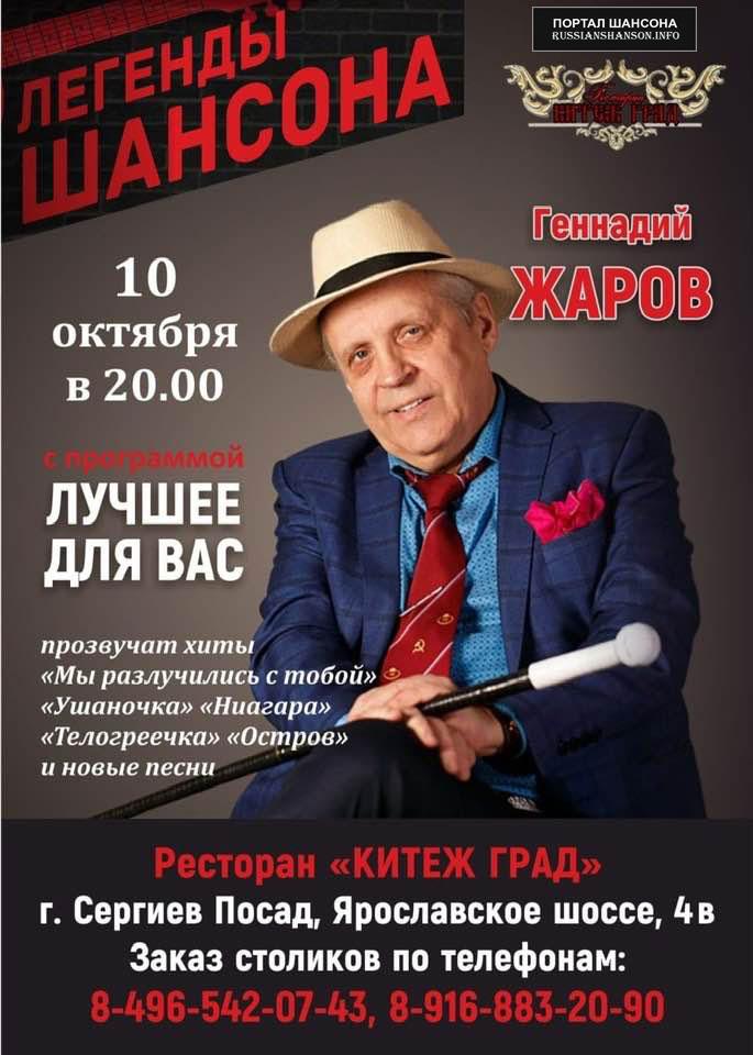 Геннадий Жаров с программой «Лучшее для Вас» 10 октября 2020 года