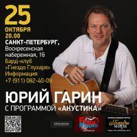Юрий Гарин с программой «Акустика» 25 октября 2020 года